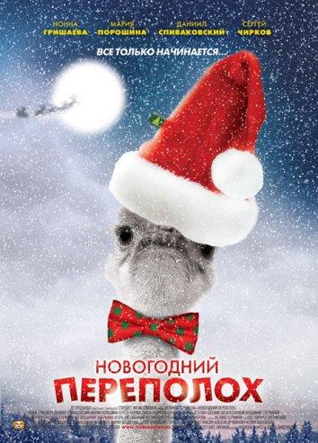 Смотреть Новогодний переполох онлайн в HD качестве 720p