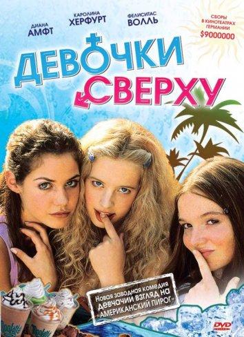 Смотреть Девочки сверху онлайн в HD качестве 720p