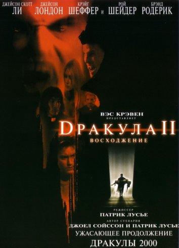 Смотреть Дракула 2: Вознесение онлайн в HD качестве 720p