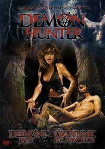 Смотреть Охота на демонов онлайн в HD качестве 720p