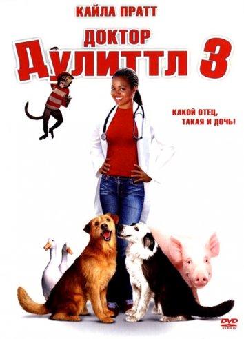Смотреть Доктор Дулиттл3 онлайн в HD качестве 720p