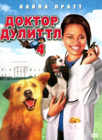 Смотреть Доктор Дулиттл4 онлайн в HD качестве 720p
