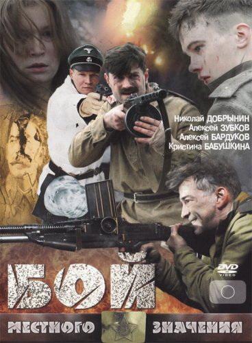 Фильм Блокпост