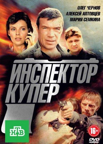 Смотреть Инспектор Купер онлайн в HD качестве 720p