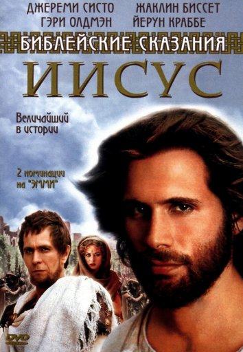 Смотреть Иисус. Бог и человек онлайн в HD качестве 720p