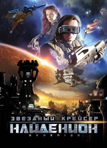 Смотреть Звездный крейсер Найденион онлайн в HD качестве 720p