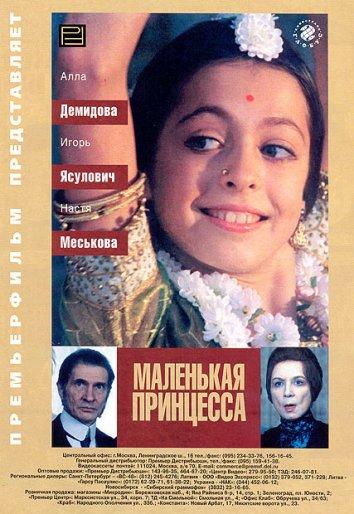 Смотреть Маленькая принцесса онлайн в HD качестве 720p