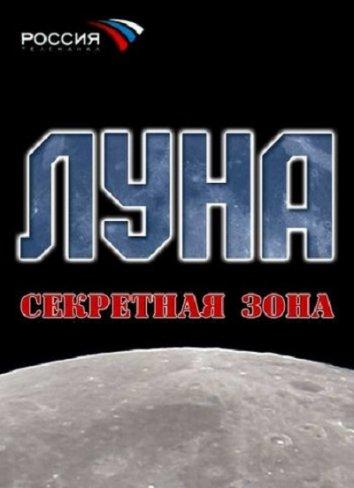 Смотреть Луна. Секретная зона онлайн в HD качестве 720p