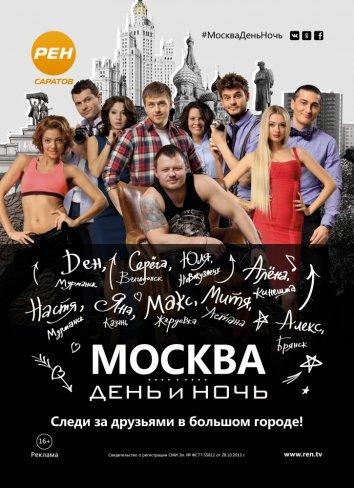 Смотреть Москва. День и ночь онлайн в HD качестве 720p