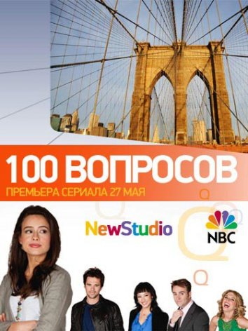 Смотреть 100 вопросов онлайн в HD качестве 720p
