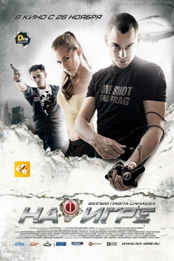 Смотреть На игре онлайн в HD качестве 720p