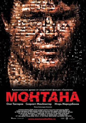 Смотреть Монтана онлайн в HD качестве 720p