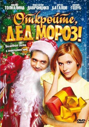 Смотреть Откройте, Дед Мороз! онлайн в HD качестве 720p