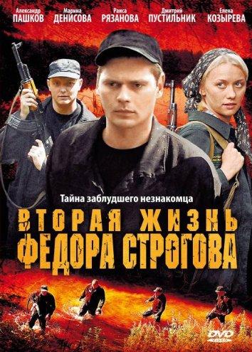 Смотреть Вторая жизнь Фёдора Строгова онлайн в HD качестве 720p