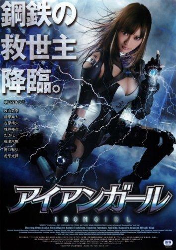 Смотреть Железная девушка онлайн в HD качестве 720p