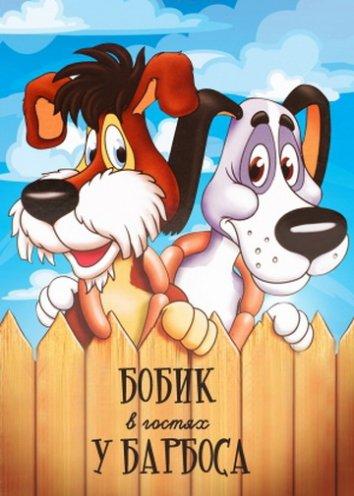 Смотреть Бобик в гостях у Барбоса онлайн в HD качестве 720p