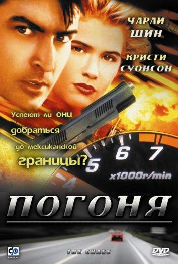 Смотреть Погоня онлайн в HD качестве 720p