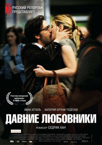 Смотреть Давние любовники онлайн в HD качестве 720p