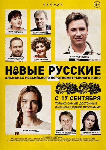 Смотреть Новые русские2 онлайн в HD качестве 720p