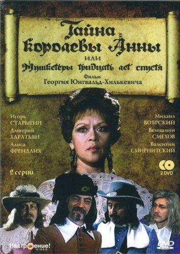 Смотреть Тайна королевы Анны, или Мушкетеры 30 лет спустя онлайн в HD качестве 720p