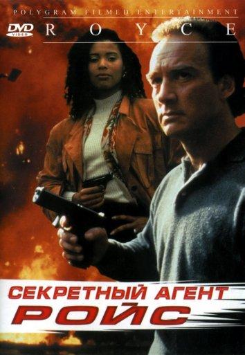 Смотреть Секретный агент Ройс онлайн в HD качестве 720p