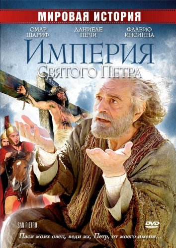 Смотреть Империя Святого Петра онлайн в HD качестве 720p