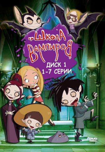 Смотреть Школа вампиров онлайн в HD качестве 720p