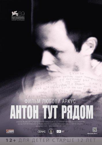 Смотреть Антон тут рядом онлайн в HD качестве 720p