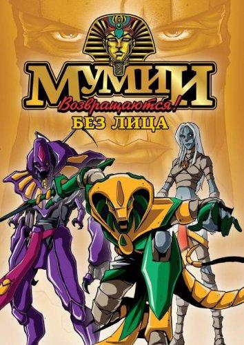 Смотреть Мумии возвращаются! онлайн в HD качестве 720p