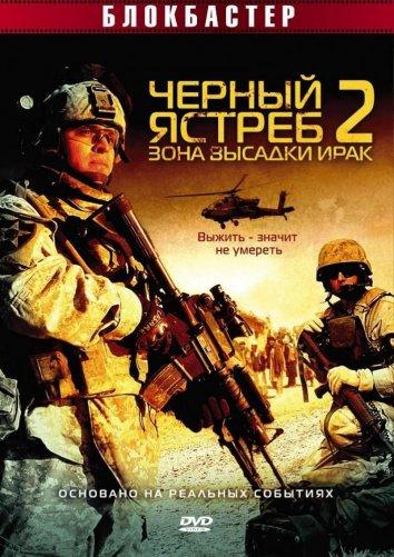 Смотреть Черный ястреб 2: Зона высадки Ирак онлайн в HD качестве 720p