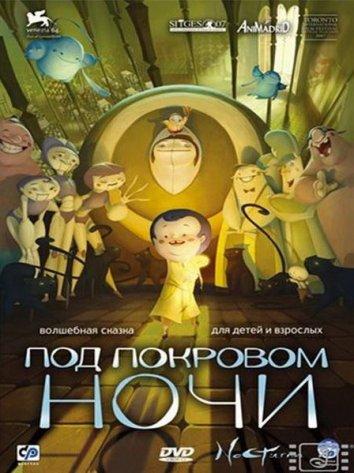 Смотреть Под покровом ночи онлайн в HD качестве 720p