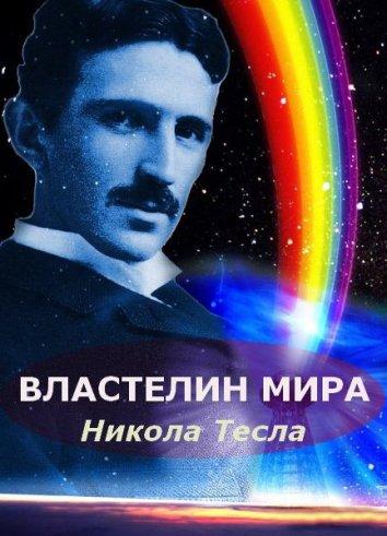 Смотреть Никола Тесла: Властелин мира онлайн в HD качестве 720p