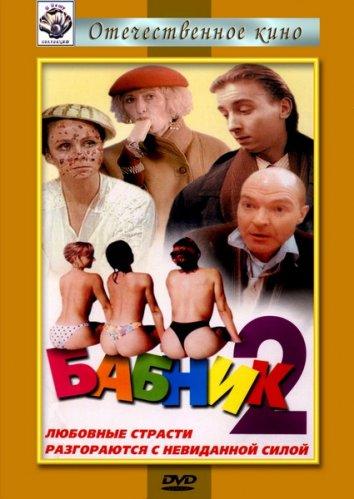 Смотреть Бабник2 онлайн в HD качестве 720p