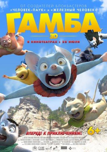 Смотреть Гамба в 3D онлайн в HD качестве 720p