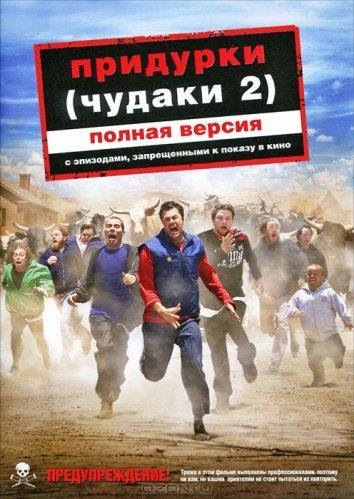 Смотреть Придурки / Чудаки 2 онлайн в HD качестве 720p