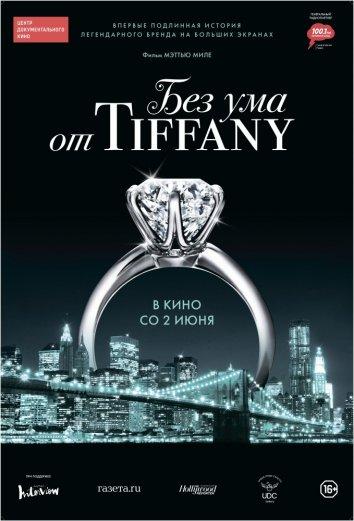 Смотреть Без ума от Tiffany онлайн в HD качестве 720p