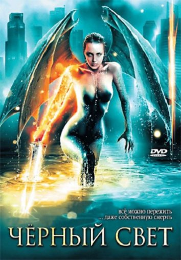 Смотреть Черный свет онлайн в HD качестве 720p