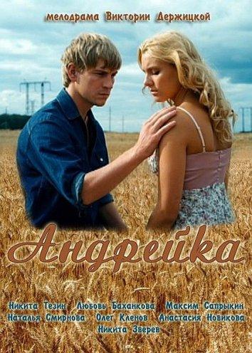 Смотреть Андрейка онлайн в HD качестве 720p