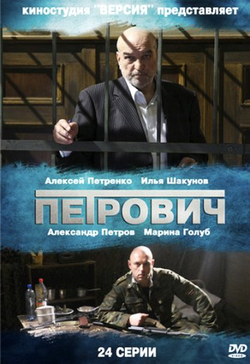 Смотреть Петрович онлайн в HD качестве 720p