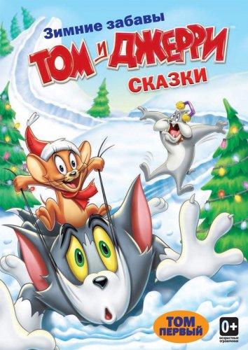 Смотреть Том и Джерри: Сказки онлайн в HD качестве 720p