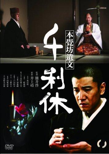 Смотреть Смерть мастера чайной церемонии онлайн в HD качестве 720p