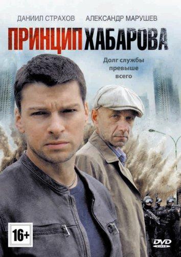 Смотреть Принцип Хабарова онлайн в HD качестве 720p