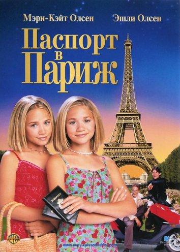 Смотреть Паспорт в Париж онлайн в HD качестве 720p