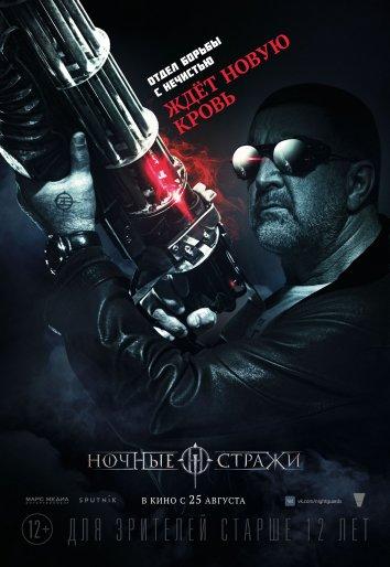 Смотреть Ночные стражи онлайн в HD качестве 720p