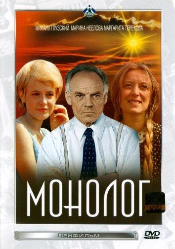 Смотреть Монолог онлайн в HD качестве 720p