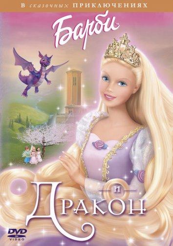 Смотреть Барби и дракон онлайн в HD качестве 720p