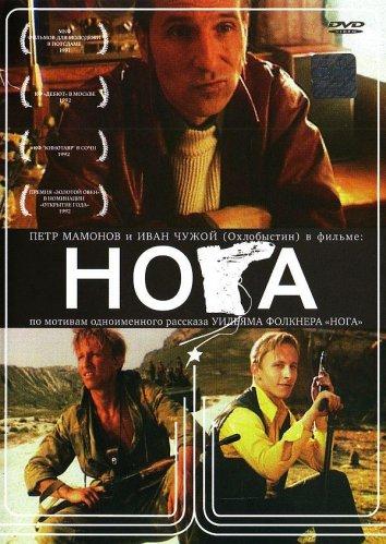 Смотреть Нога онлайн в HD качестве 720p