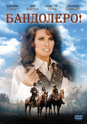 Смотреть Бандолеро! онлайн в HD качестве 720p