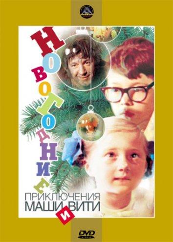 Смотреть Новогодние приключения Маши и Вити онлайн в HD качестве 720p