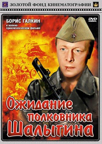 Смотреть Ожидание полковника Шалыгина онлайн в HD качестве 720p